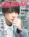 CINEMA SQUARE (シネマスクエア) Vol.105 【表紙&巻頭】 平野紫耀 (KIng & Prince)[本/雑誌] (単行本・ムック) / 日之出出版