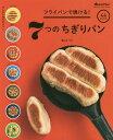 フライパンで焼ける!7つのちぎりパン (オレンジページブックス)[本/雑誌] / 高山かづえ