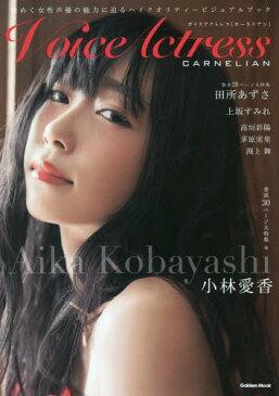 Voice Actress CARNELIAN 【表紙&巻頭】 小林愛香[本/雑誌] (単行本・ムック) / 学研プラス
