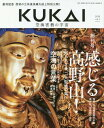 KUKAI 空海密教の宇宙 (Musashi)[本/雑誌] / 高野山真言宗総