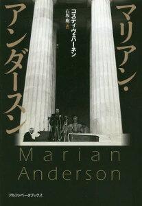 [書籍とのゆうメール同梱不可]/マリアン・アンダースン / 原タイトル:Marian Anderson A Portrait 原著第2版の翻訳[本/雑誌] / コスティ・ヴェハーネン/著 石坂廬/訳