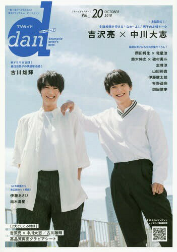 TVガイド dan 20 (TOKYO NEWS MOOK)[本/雑誌] / 東京ニュース通信社