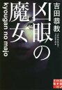 CD&DVD NEOWINGで買える「凶眼の魔女 (実業之日本社文庫[本/雑誌] / 吉田恭教/著」の画像です。価格は850円になります。