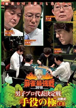 近代麻雀Presents 麻雀最強戦2018 男子プロ代表決定戦 手役の極 下巻[DVD] / 趣味教養