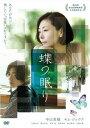 蝶の眠り[DVD] / 邦画