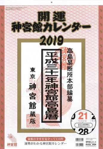 '19 開運神宮館カレンダー(大)[本/雑誌] / 神宮館