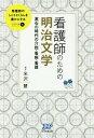 CD&DVD NEOWINGで買える「看護師のための明治文学 漱石の時代の介抱・看病・看護 (看護師のしごととくらしを豊かにする[本/雑誌] / 米沢慧/編」の画像です。価格は1,620円になります。