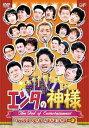 【送料無料選択可!】エンタの神様 ベストセレクション Vol.2 / バラエティ