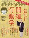 an・an (アン・アン) 2018年10/17号 【特集】 開運行動学。/秋のパワーチャージ...