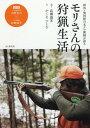 モリさんの狩猟生活 群馬・奥利根の名クマ猟師が語る[本/雑誌] / 高柳盛芳/語り かくまつとむ/文
