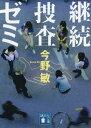 継続捜査ゼミ (講談社文庫)[本/雑誌] / 今野敏/〔著〕