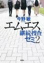 エムエス 継続捜査ゼミ 2[本/雑誌] / 今野敏/著