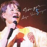 SINGER5[CD] / 島津亜矢