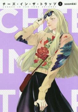 チーズ・イン・ザ・トラップ 3 (単行本コミックス)[本/雑誌] (コミックス) / soonkki/著