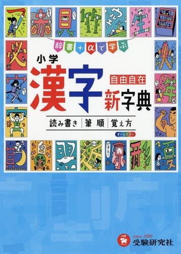 小学漢字新字典 自由自在