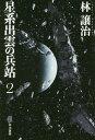 星系出雲の兵站 2 (ハヤカワ文庫 JA 1342)[本/雑誌] / 林譲治/著