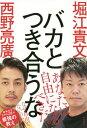 バカとつき合うな[本/雑誌] (単行本・ムック) / 堀江貴文/著 西野亮廣/著