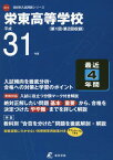 栄東高等学校 最近4年間入試傾向を徹底分 (平31)[本/雑誌] / 東京学参