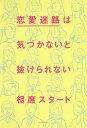 恋愛迷路は気づかないと抜けられない[本/雑誌] (単行本・ムック) / 相席スタート/著