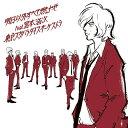 明日以外すべて燃やせ feat.宮本浩次 [CD+DVD][CD] / 東京スカパラダイスオーケストラ