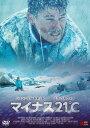 マイナス21℃[DVD] / 洋画