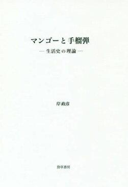 マンゴーと手榴弾 生活史の理論 (けいそうブックス)[本/雑誌] / 岸政彦/著