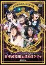 日本武道館 de まねきケチャ[DVD] / まねきケチャ...