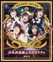 日本武道館 de まねきケチャ[Blu-ray] / まねき...