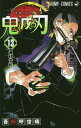 CD&DVD NEOWINGで買える「鬼滅の刃 13 (ジャンプコミックス[本/雑誌] (コミックス / 吾峠呼世晴/著」の画像です。価格は475円になります。