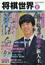 CD&DVD NEOWINGで買える「将棋世界 2018年12月号 【表紙】 藤井聡太[本/雑誌] (雑誌 / マイナビ出版」の画像です。価格は800円になります。