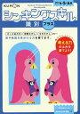 シンキングスキル識別プラス 4・5・6歳[本/雑誌] / くもん出版