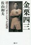 金栗四三 消えたオリンピック走者 (潮文庫)[本/雑誌] / 佐山和夫/著