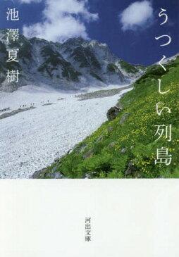 うつくしい列島 (河出文庫)[本/雑誌] / 池澤夏樹/著