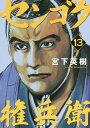 センゴク権兵衛 13 (ヤングマガジンKCスペシャル)[本/雑誌] (コミックス) / 宮下英樹/著