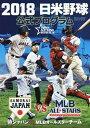 2018日米野球 公式プログラム 侍ジャパン vs MLBオールスターズ 2018年12月号[...