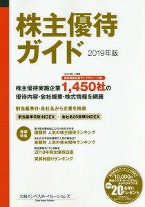 株主優待ガイド 2019年版[本/雑誌] / 大和インベスター・リレーションズ株式会社/著
