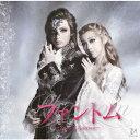 ファントム Special Edition[CD] / 望海風斗、真彩希帆