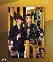 Eternal Scene Collection 専科宝塚バウホール公演 ミュージカル 『神家の七人』[Blu-ray] / 宝塚歌劇団