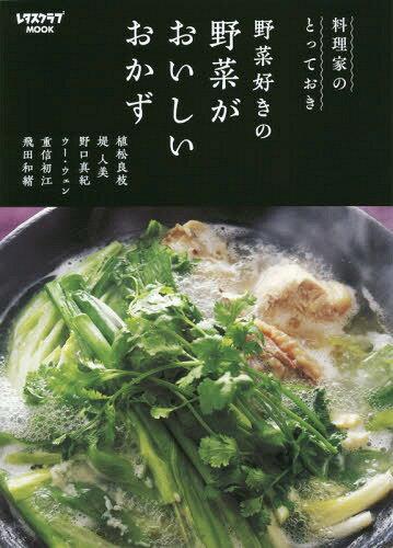 料理家のとっておき 野菜好きの 野菜がおいしいおかず (レタスクラブMOOK)[本/雑誌] / 植松良枝/他 / 堤 人美 他