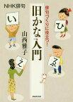 俳句づくりに役立つ!旧かな入門 (NHK俳句)[本/雑誌] / 山西雅子/著