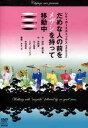 【送料無料選択可!】エンゲキシティーボーイズ / 演劇 (シティボーイズ)
