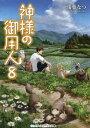 神様の御用人 8 (メディアワークス文庫あ)[本/雑誌] (文庫) / 浅葉なつ