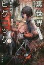 裏世界ピクニック 3 (ハヤカワ文庫 JA 1351)[本/雑誌] (文庫) / 宮澤伊織/著