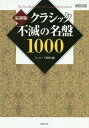 最新版 クラシック不滅の名盤1000 (ONTOMO)[本/雑誌] / レコード芸術/編