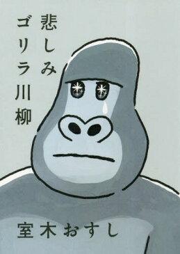 悲しみゴリラ川柳[本/雑誌] / 室木おすし/著