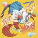 閃きハートビート [通常盤][CD] / 伊藤美来