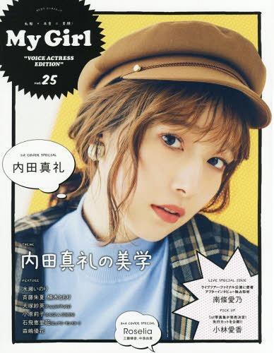 エンターテインメント, アニメーション 2My Girl VOICE ACTRESS EDITION vol.25 W Roselia () () KADOKAWA