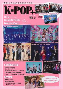 K-POP+ (プラス) Vol.2 【ポスター】 TWICE、PENTAGON、SEVENTEEN (MSムック)[本/雑誌] (単行本・ムック) / メディアソフト