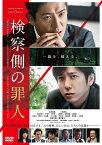 検察側の罪人[DVD] / 邦画