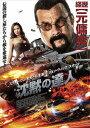 沈黙の達人[DVD] / 洋画
